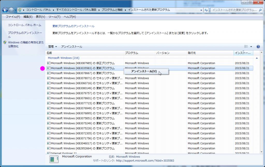 WindowsUpdate-1