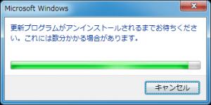 WindowsUpdate-3