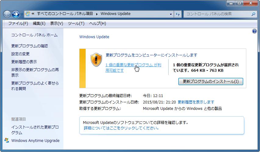 WindowsUpdate-4